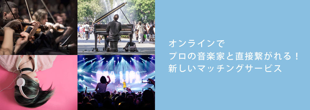 オンラインでプロの音楽家と直接繋がれる! 新しいマッチングサービス